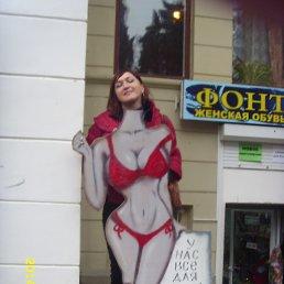 Валентина, 43 года, Харьков