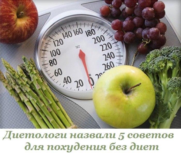 Похудение Настоящие Советы. 30 способов, как похудеть естественным способом без диеты и убрать живот без упражнений в домашних условиях