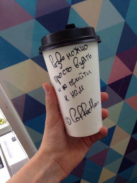 образом прикольные пожелания на стакан кофе стал случайно из-за