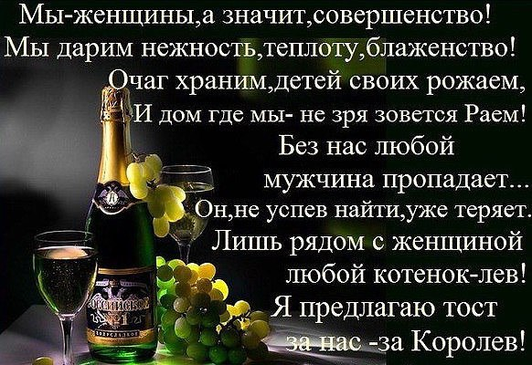 Поздравления за здоровье не пьют