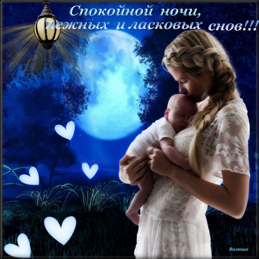 Спокойной ночи картинки маме и малышу, прикольные рисунки