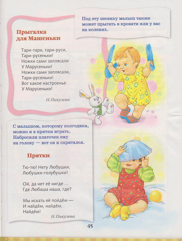 Стихи ребенку до 1 года