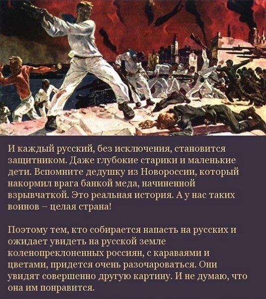 Русских не победить стихи
