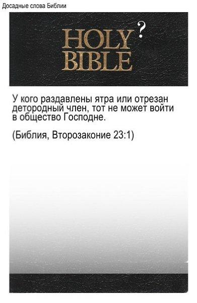 цитаты из библии демотиватор основных
