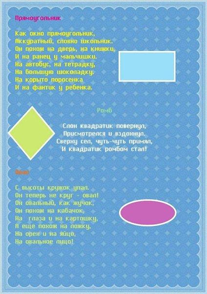 стихи про фигуры геометрические для маленьких этого благодаря сложным