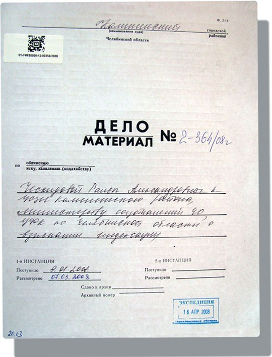 архив гражданских дел