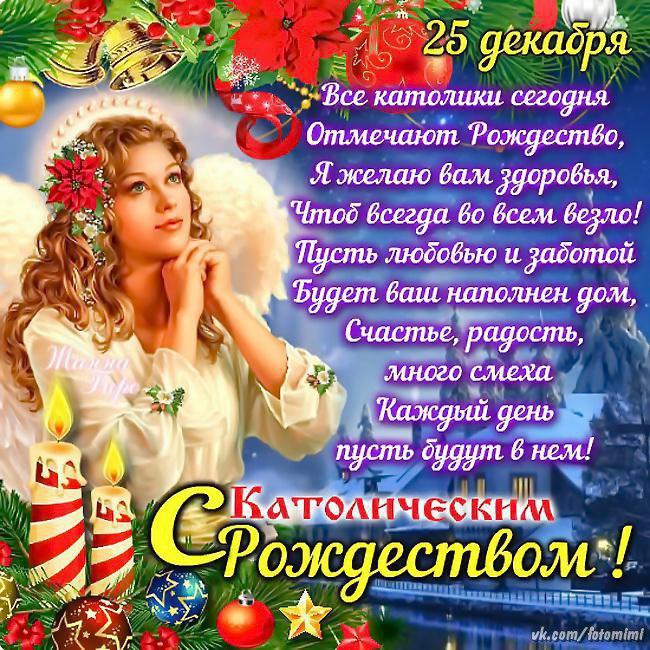 Поздравления с рождеством открытка католическим