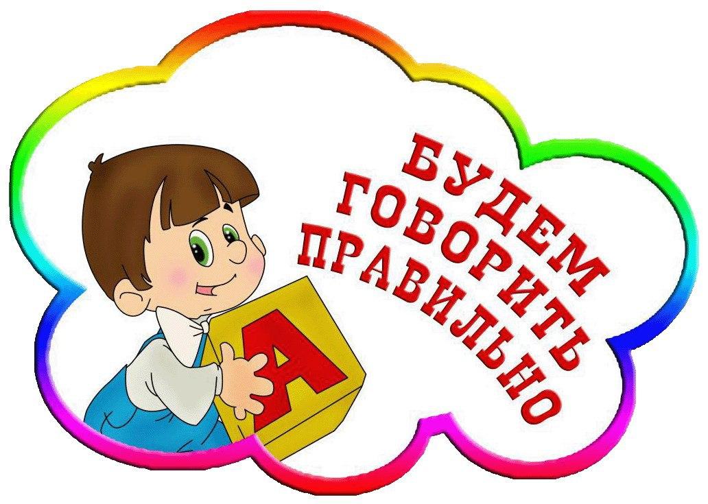 Логопедические картинки для детского сада