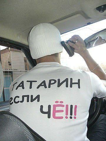 Чтобы, картинка с надписью татарин