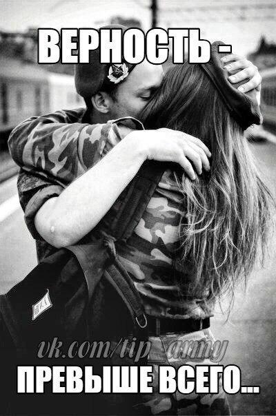 Как нелегко быть девушкой солдата, Одним лишь ожиданием жить, От посторонних слёзы прятать и ... - 2
