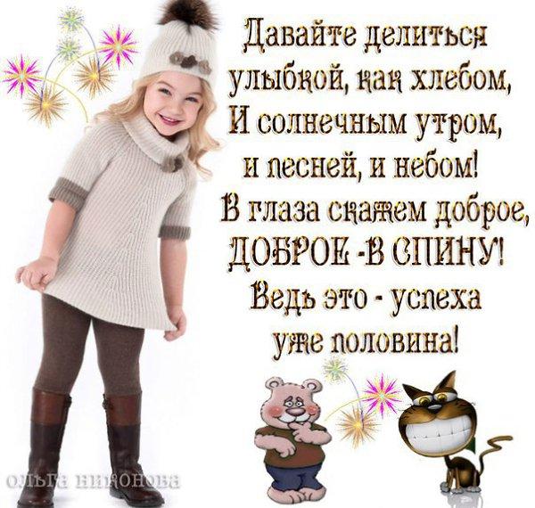 стихи пусть жизнь почаще радует добром текстом поздравление