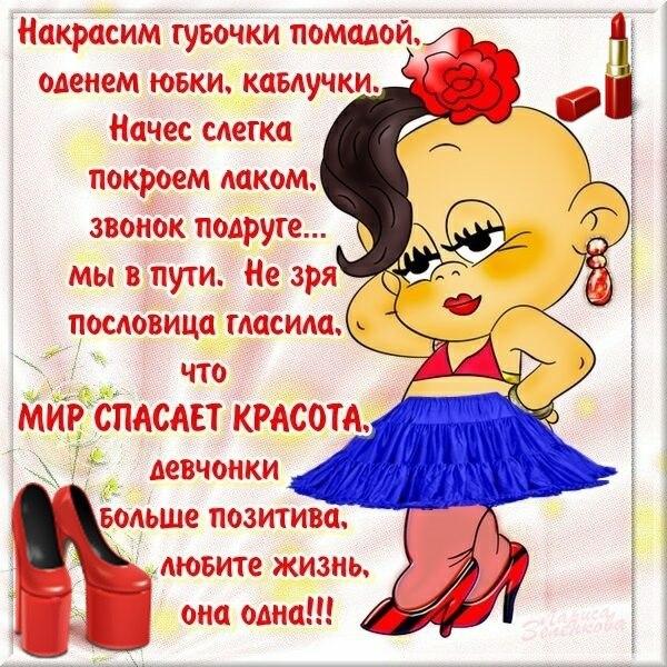 Позитивная открытка для подружки