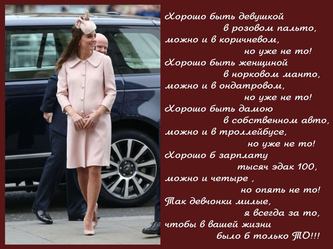поздравления в норковом манто шарж томске