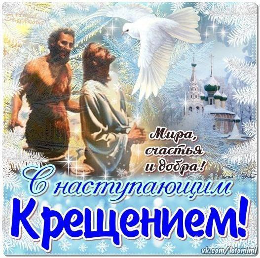 Поздравления в картинках с наступающим крещением, для