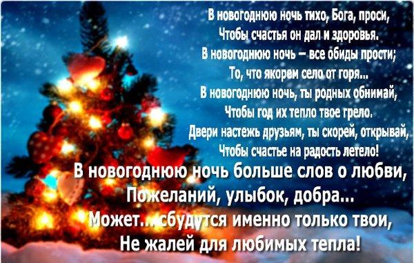 Пожелание любимому в рождественскую ночь