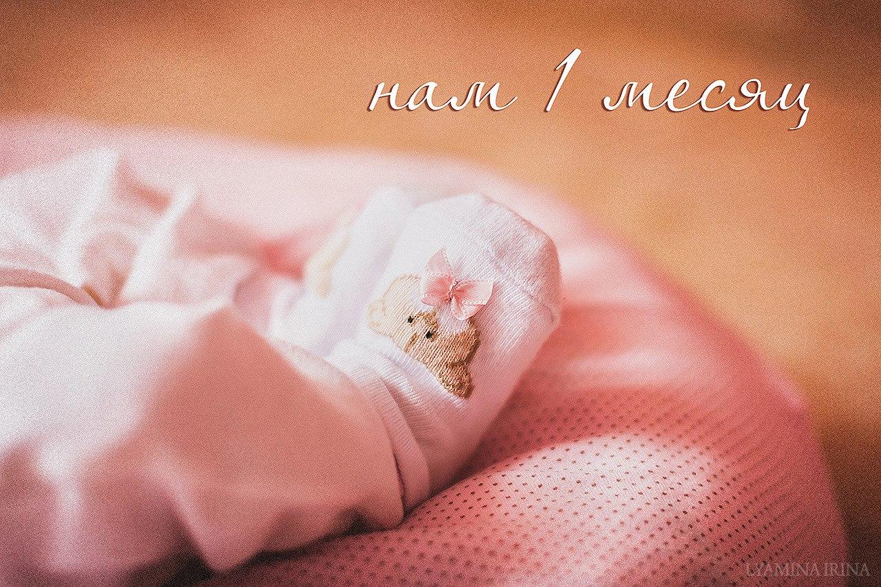 Лет, красивые открытки с днем рождения дочки 1 месяц