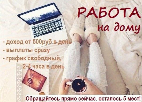 Удаленная работа от 500 рублей в час как удалить резюме с нн работа