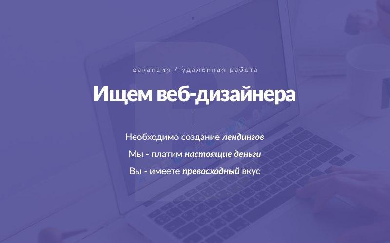 Работа в россии дизайнер удаленно вакансии работа удаленно в красногорске