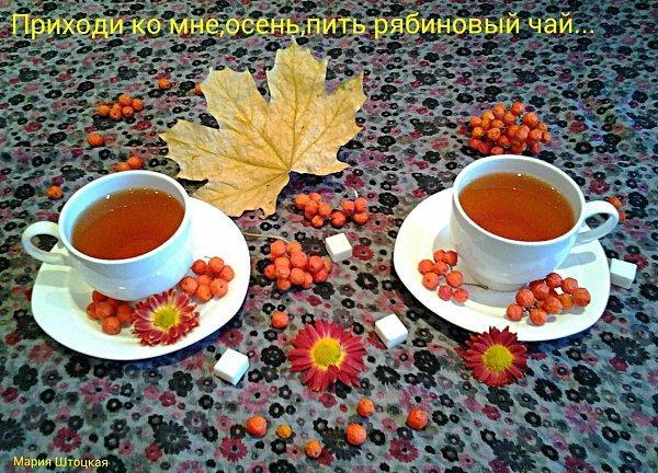 Картинки приходи ко мне чай попьем