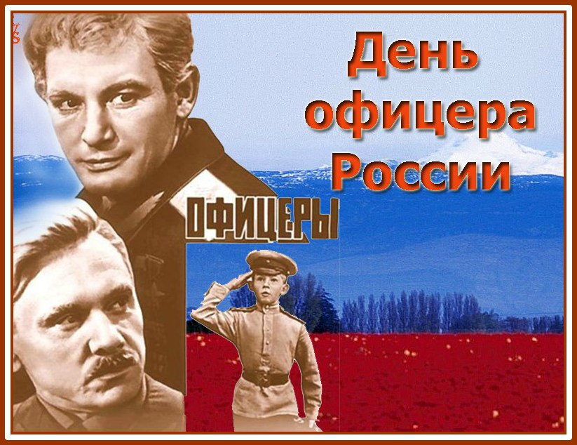 Год, открытка офицеры россии