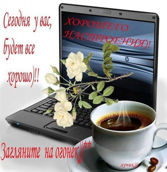 Открытка с добрым утром виртуальный друг