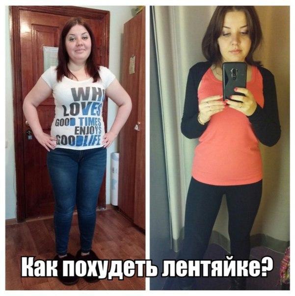 Скажите правду как похудеть