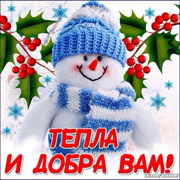 Картинки я желаю вам добра в этот зимний день