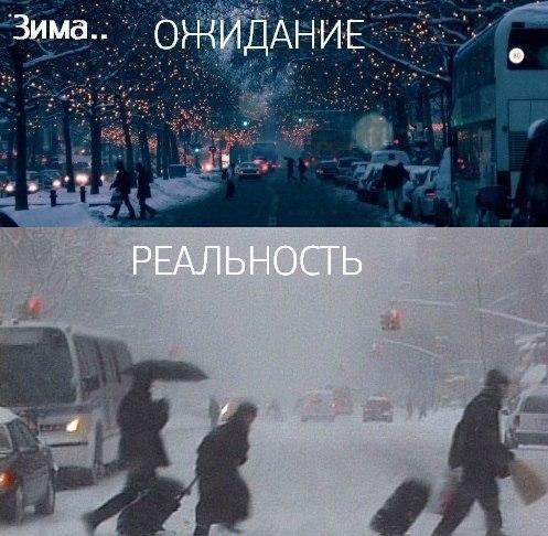 погода зимой ожидание и реальность фото памятник раз
