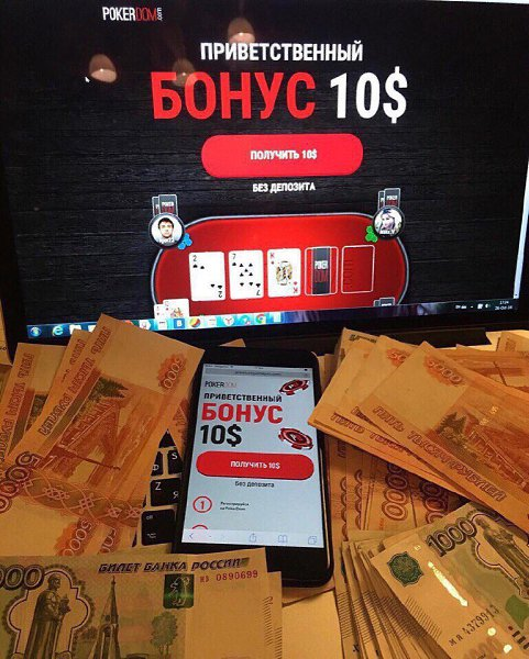 pokerdom 10 бонус