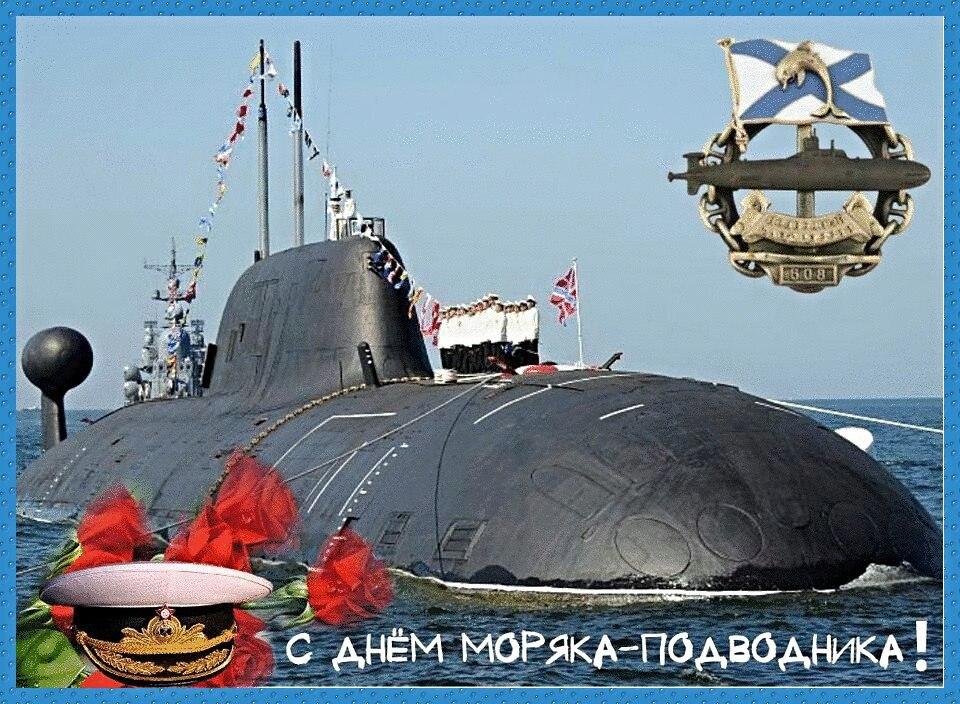 поздравление с днем подводного северного флота свадьба допускает