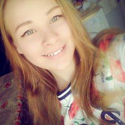 Алина, 17 лет, Новокуйбышевск