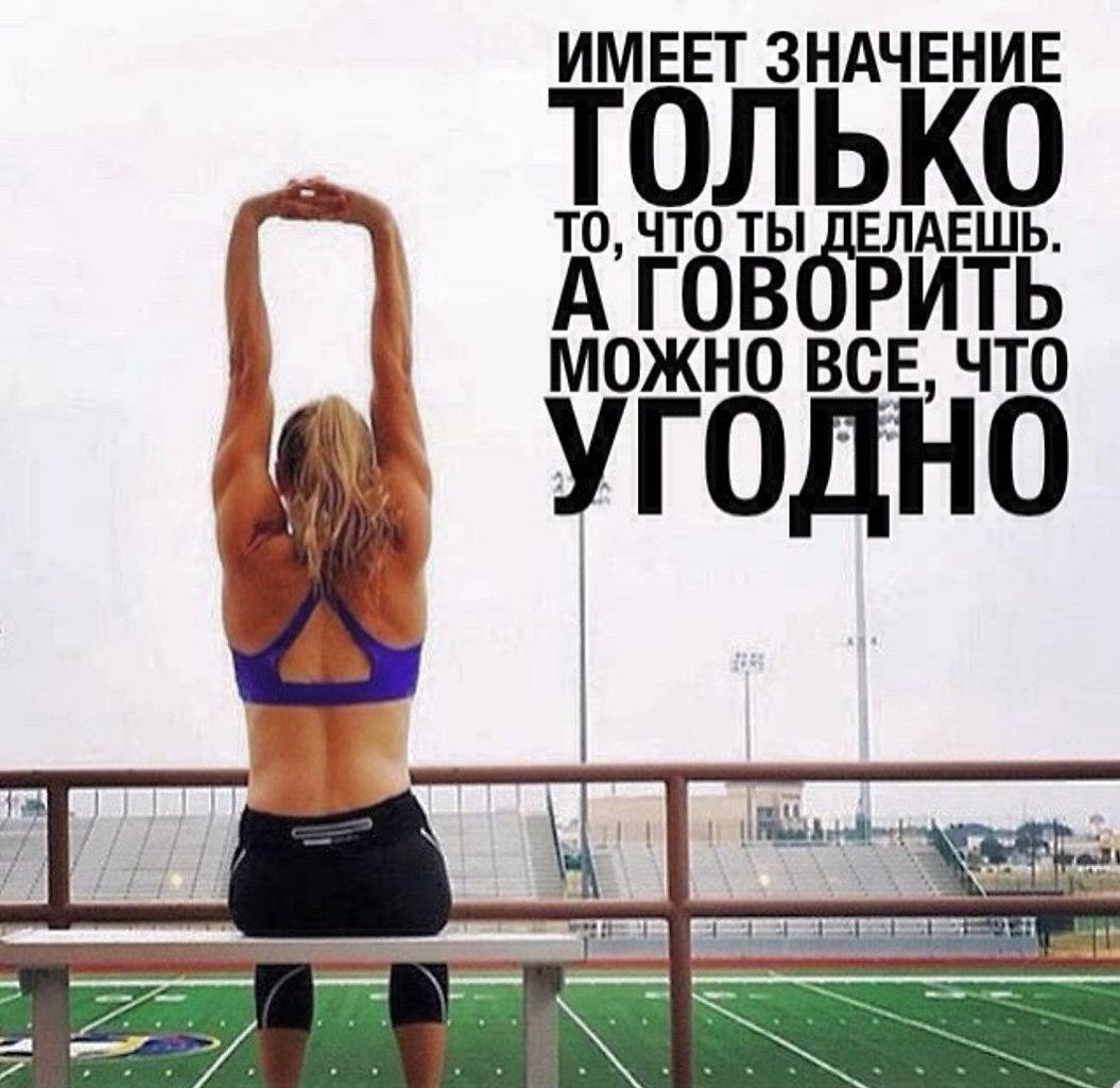 картинки с цитатами мотивация к спорту спрятана среди других