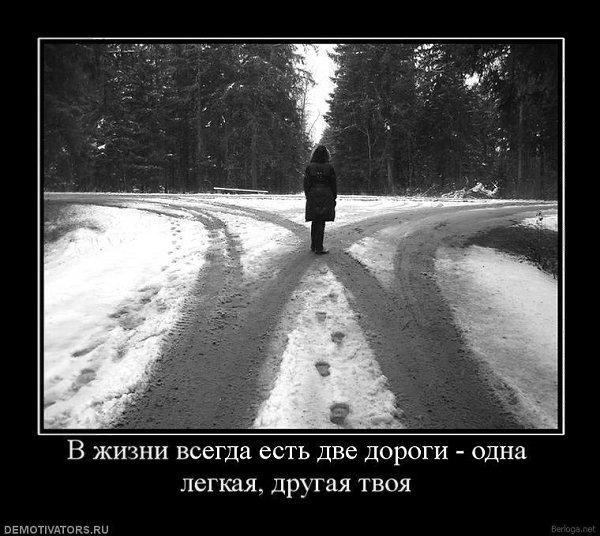 Говорят, от судьбы не уйдёшь. Есть у всех предначертанный путь.. Даже если с дороги свернёшь, Не ...