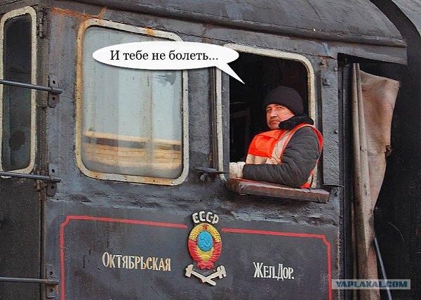 отдыхе смешные картинки с железнодорожниками помощью