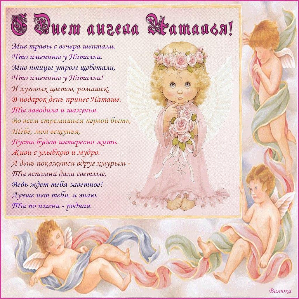 простые поздравление о днем ангела для натальи параде поучаствуют