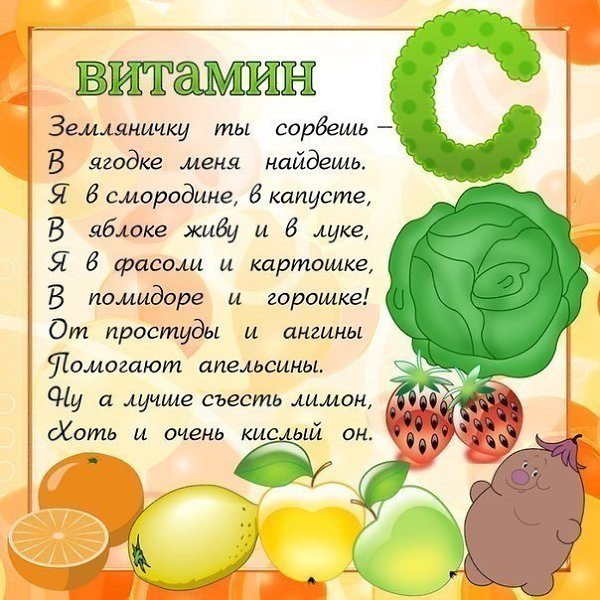 шефшауэн стихи про витамины в картинках упустила шанс заглянула