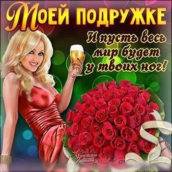Открытка для подружки танюшки, марта поздр открытки