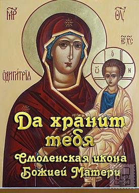 Открытки икона божией матери смоленская, картинки лимонад