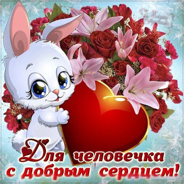 спасибо за доброе сердце открытки пожалуй