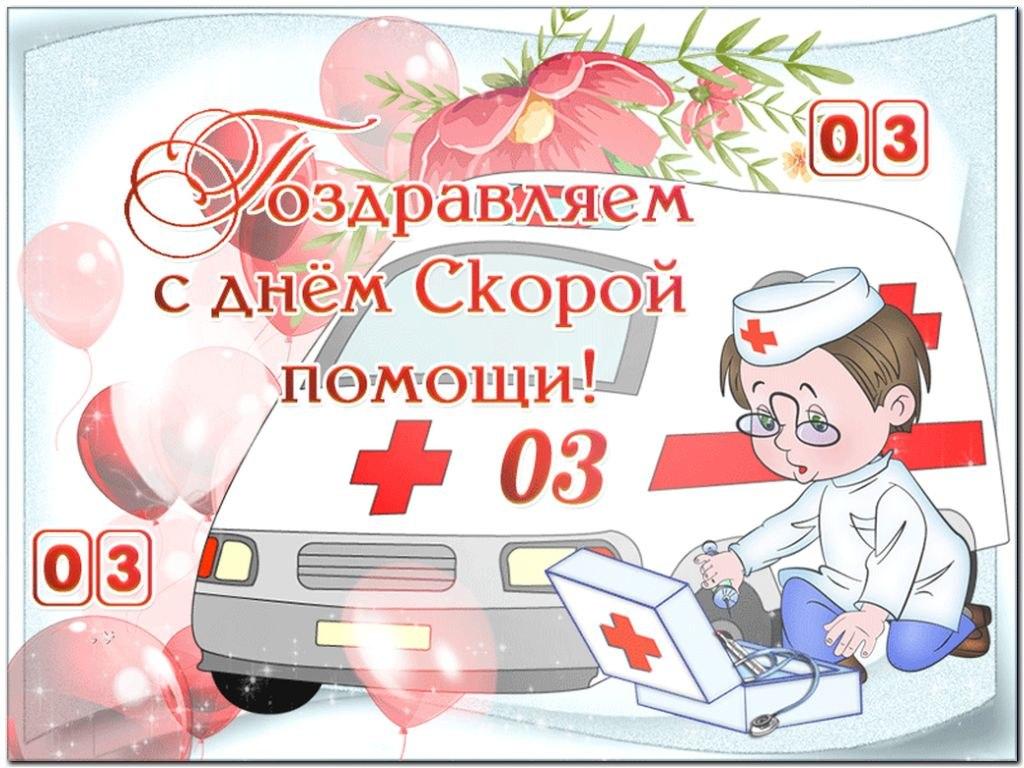 Ночи любимому, открытки работнику скорой помощи