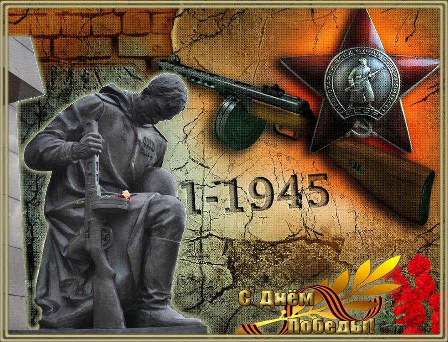 Открытка великая отечественная война 1941-1945 фото, картинки туристические