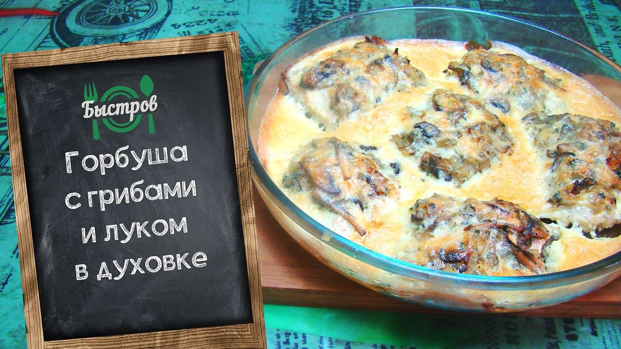 Всем приятного вечера. Сегодня я хочу поделится с вами рецептом горбуши с грибами и луком в духовке. ...