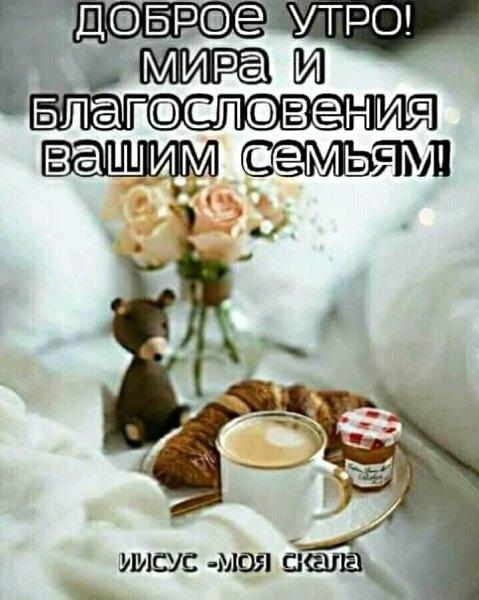 рядом москва картинки с добрым утром мои родные для семьи сомневаетесь, проще всего