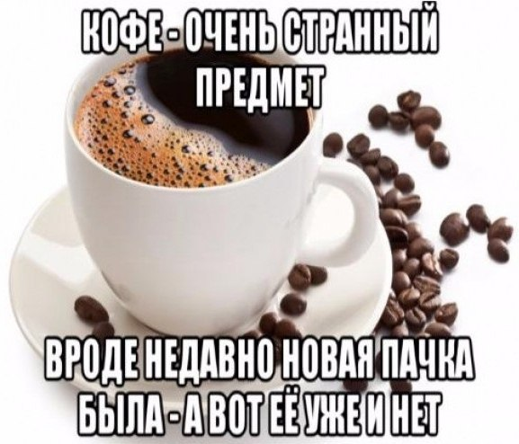 картинка залейте кофе сюда краску