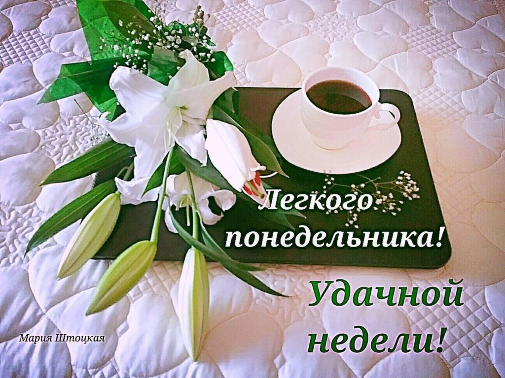 Открытки с добрым утром хорошей недели