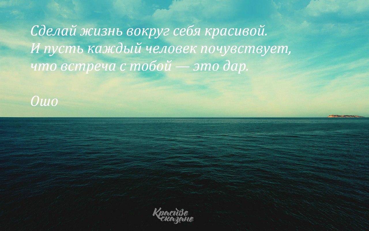 Цитаты в картинках на берегу моря