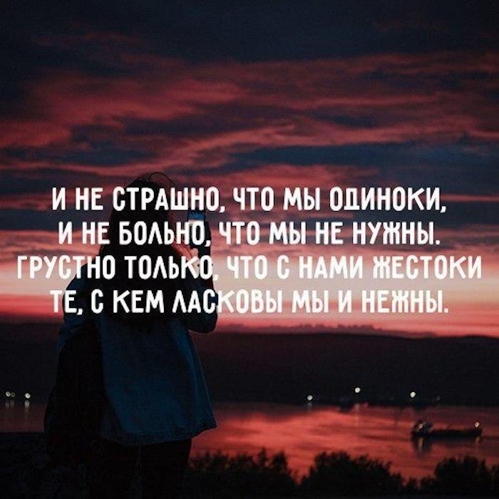 Картинки с грустными цитаты