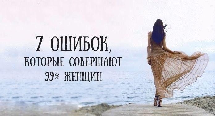 7 ОШИБОК, КОТОРЫЕ СОВЕРШАЮТ 99% ЖЕНЩИН. — Есть такой миф, что люди влюбляются с первого взгляда и их ...