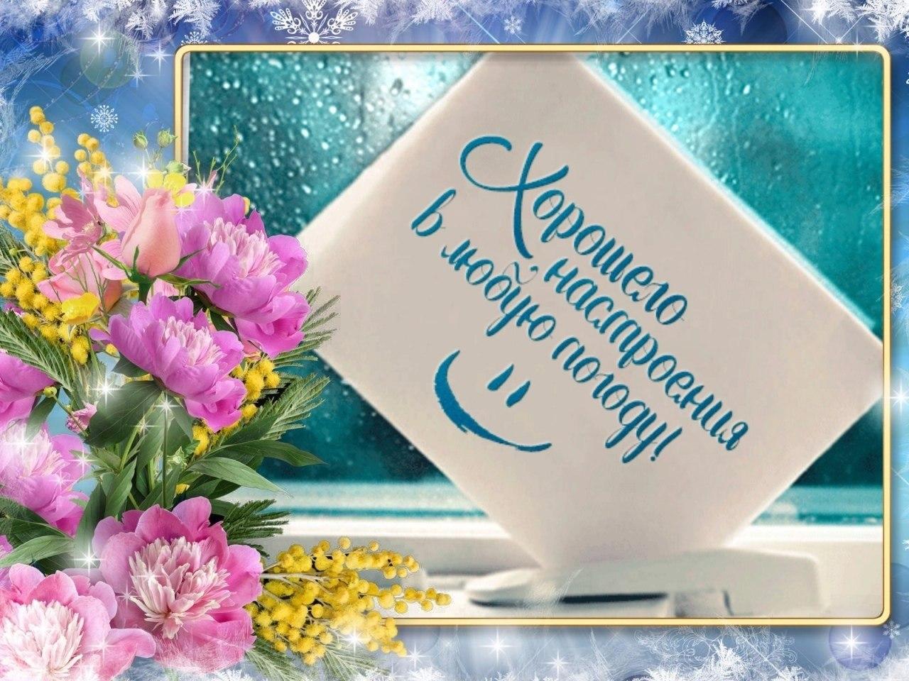 Открытки с добрым утром и хорошего настроения в любую погоду, для бабушке