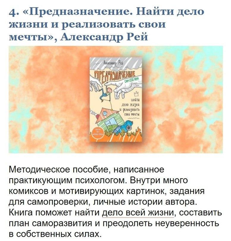 Книги, благодаря которым вы найдете свое призвание - 4
